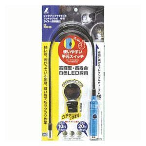 シンワ ピックアップマグネット フレキシブル式H-6 ライト・点検鏡付|kouguya