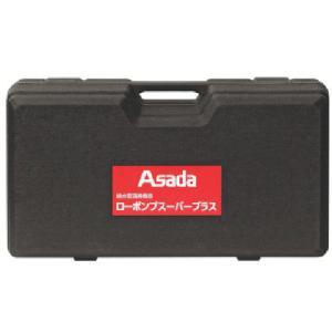 アサダ 収納ケース ローポンプスーパープラス用 R72991|kouguya