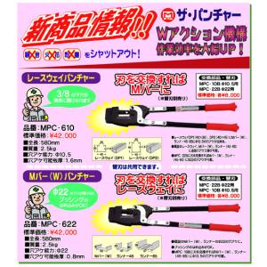 マーベルレースウエイパンチャー用替刃 MPC-10B|kouguya|02