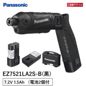 【ベッセルビット5本付】パナソニック(Panasonic) 充電スティック インパクトドライバー 7.2V 黒 電池2個付 EZ7521LA2S-B|kouguya