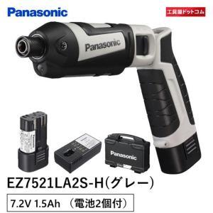 【ベッセルビット5本付】パナソニック(Panasonic) 充電スティック インパクトドライバー 7.2V グレー 電池2個付 EZ7521LA2S-H|kouguya