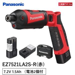 【ベッセルビット5本付】パナソニック(Panasonic) 充電スティック インパクトドライバー 7.2V 赤 電池2個付 EZ7521LA2S-R|kouguya