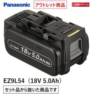 【アウトレット】パナソニック(Panasonic) 電池パック 18V 5.0Ah EZ9L54 【純正品※段ボール箱なし】|kouguya