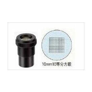 【ポイント15倍】 【直送品】 カートン光学 (Carton) ミクロメーター入接眼レンズ(φ30mm) DFHW10X (MS901-019) (SPZ用)|kouguyasan