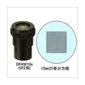 【ポイント15倍】 【直送品】 カートン光学 (Carton) ミクロメーター入接眼レンズ(φ30mm) DFHW10X (MS901-023) (SPZ用)|kouguyasan