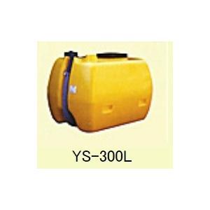 【ポイント15倍】 【直送品】 ダイライト ローリータンク YS-300L 【法人のみ、個人宅配送不可】 【大型】|kouguyasan
