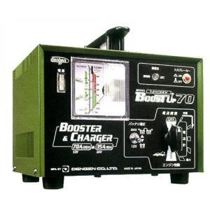 【ポイント15倍】 【直送品】 デンゲン 2役充電器(エンジン始動型) BOOST-UP70|kouguyasan