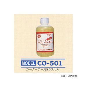 【ポイント15倍】 デンゲン コンプレッサーオイル(250cc入) CO-501|kouguyasan
