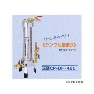 【ポイント15倍】 【直送品】 デンゲン ドライフィルターユニット(シングル構造式) CP-DF461|kouguyasan