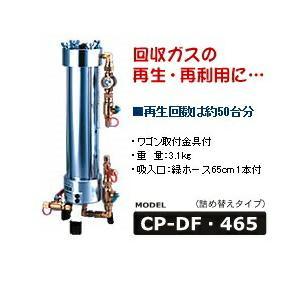【ポイント15倍】 【直送品】 デンゲン ドライフィルターユニット(ダブル構造式) CP-DF465|kouguyasan