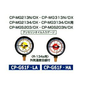 【ポイント15倍】 デンゲン マニホールドゲージ CP-G61F-HA 〈自動車用〉|kouguyasan