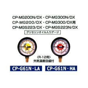 【ポイント15倍】 デンゲン マニホールドゲージ CP-G61N-LA 〈自動車用〉|kouguyasan