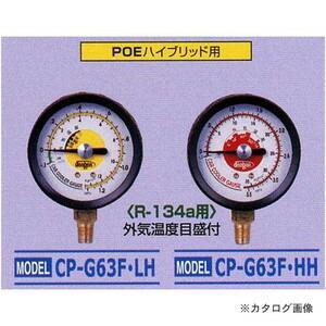 【ポイント15倍】 デンゲン マニホールド用ゲージ CP-G63F-HH 〈ハイブリッド車用〉|kouguyasan