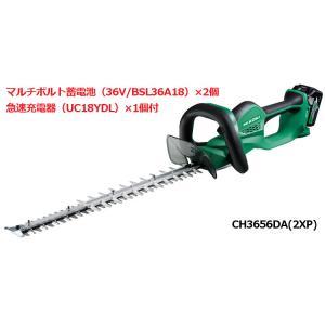 【ポイント15倍】 HiKOKI マルチボルト(36V)コードレス植木バリカン CH3656DA(2...