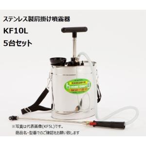 【P15倍】 【直送品】 本宏製作所 (HONKO) ステンレス製 肩掛け噴霧器 KF10L (5台) 《園芸用品》 【送料別】|kouguyasan