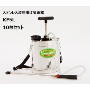 【P15倍】 【直送品】 本宏製作所 (HONKO) ステンレス製 肩掛け噴霧器 KF5L (10台) 《園芸用品》 【送料別】|kouguyasan