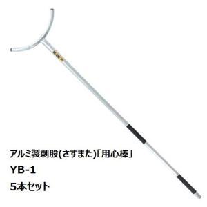 【P15倍】 【直送品】 本宏製作所 (HONKO) アルミ製刺股(さすまた)「用心棒」 YB-1 (5本) 《生活用品》 【送料別】|kouguyasan