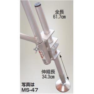 ハラックス (HARAX) 伸之助 アルミ製 脚立用伸縮足 MS-47 丸形用 【送料別】|kouguyasan