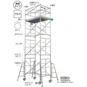 【直送品】 長谷川工業 ハセガワ 高所作業台 SMA-3段 (15324) ローリングタワー(アルミ製) 【特大・送料別】|kouguyasan