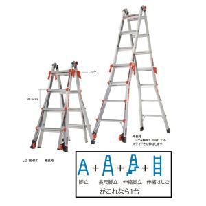 【直送品】 長谷川工業 ハセガワ 多機能兼用脚立(伸縮式) ヴェロシティ LG-15417 (17555)|kouguyasan