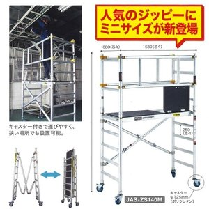 【直送品】 長谷川工業 ハセガワ 組立式作業台 JAS-ZS140M (18054)|kouguyasan