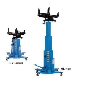 【直送品】 長崎ジャッキ ミッションリフト(普通自動車〜四駆・RV車向け) ML-45R 《ミッションリフト》|kouguyasan