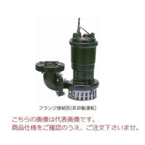 新明和工業 設備用水中ポンプ A501-F65B-0.75kw-60Hz (A501-F65B-075-6) (うず巻きタイプ)|kouguyasan