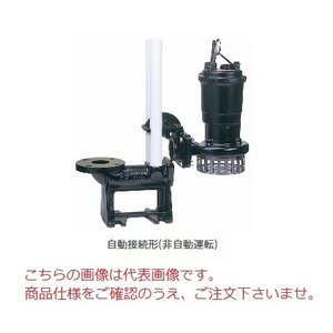 新明和工業 設備用水中ポンプ A501-P50-0.75kw-50Hz (A501-P50-075-5) (うず巻きタイプ)|kouguyasan