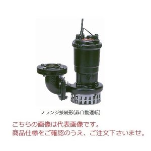 新明和工業 設備用水中ポンプ A501T-F65B-0.4kw-50Hz (A501T-F65B-04-5) (うず巻きタイプ)|kouguyasan
