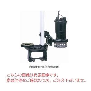 新明和工業 設備用水中ポンプ A501T-P50-0.4kw-50Hz (A501T-P50-04-5) (うず巻きタイプ)|kouguyasan