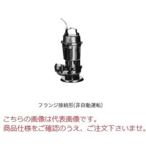 新明和工業 設備用水中ポンプ CVS401T-F40-0.25kw-50Hz (CVS401T-F40-0255) (渦流タイプ)(高効率/高揚程)|kouguyasan