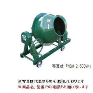 【直送品】 トンボ工業 グリーンミキサ 70Lタイプ NGM-2.5BCM4 (モーター付・車輪付) 【大型】|kouguyasan