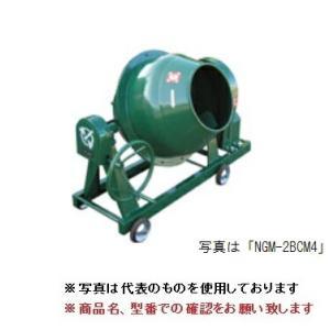 【直送品】 トンボ工業 グリーンミキサ 55Lタイプ NGM-2BCM4 (モーター付・車輪付) 【大型】|kouguyasan