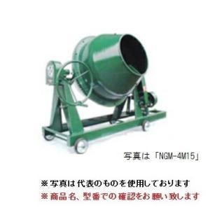 【直送品】 トンボ工業 グリーンミキサ 110Lタイプ NGM-4M22 (モーター付・車輪付) 【大型】|kouguyasan