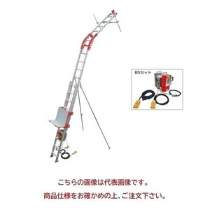 【直送品】 ユニパー パワーコメット UP103P-BS-3F BSセット 3階用 (103-00-122) 標準セット 《荷揚げ機》 【大型】|kouguyasan
