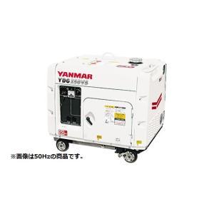 【直送品】 ヤンマー ディーゼル発電機(白色) YDG250VS-6E-W 超低騒音タイプ 【大型】|kouguyasan