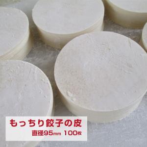 もっちり餃子の皮 直径95m 100枚 一回り大きな皮|kouhakugyoza