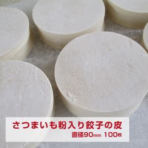 さつまいも粉入り餃子の皮 直径90m 100枚 スープ餃子や水餃子にどうぞ|kouhakugyoza