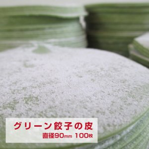 グリーン餃子の皮 直径90m 100枚 ほうれん草入りカラフル皮|kouhakugyoza