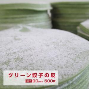 グリーン餃子の皮 直径90m 500枚 ほうれん草入りカラフル皮|kouhakugyoza
