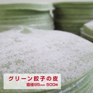 グリーン餃子の皮 直径95m 500枚 ほうれん草入りカラフル皮|kouhakugyoza