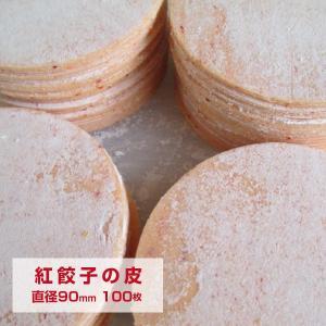 紅餃子の皮 直径90m 100枚 トマト・一味唐辛子入りカラフル|kouhakugyoza