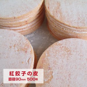 紅餃子の皮 直径90m 500枚 トマト・一味唐辛子入りカラフル|kouhakugyoza
