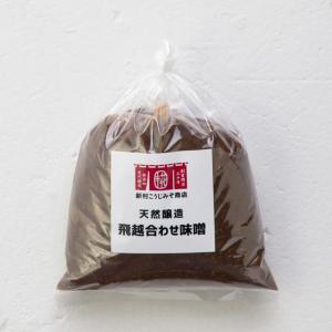 飛越合わせ味噌 800g みそ みそ汁 やわらかい 米 糀 香り 手作り 国産 天然醸造 熟成 発酵 無添加 木樽 富山 合わせ|koujimiso-toyama