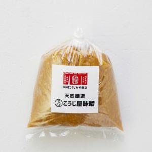 こうじ屋味噌 800g みそ みそ汁 やわらかい 米 糀 香り 手作り 国産 天然醸造 熟成 発酵 無添加 木樽 富山|koujimiso-toyama