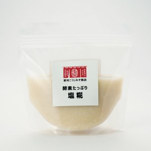 塩糀(しおこうじ)350g 発酵 漬物 即席 手軽 旨味 野菜 肉 魚 ドレッシング 酒精なし 生きている|koujimiso-toyama