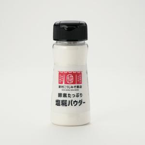 塩糀パウダー 150g|koujimiso-toyama