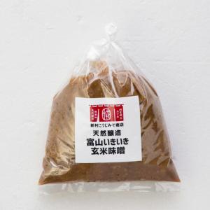 富山いきいき玄米味噌 800g|koujimiso-toyama