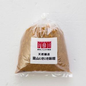 富山いきいき味噌 800g|koujimiso-toyama