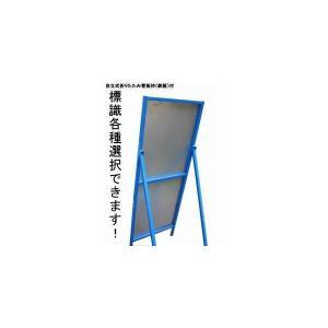 工事看板 無反射 枠付 550x1400 (代引き不可)|koujisizai